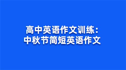 高中英语作文训练:中秋节简短英语作文