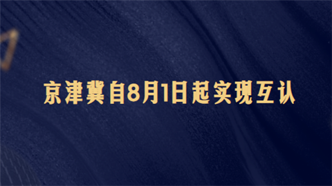 职称异地互认 京津冀自8月1日起实现互认