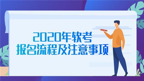 2020年软考报名流程及注意事项
