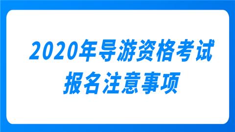 2020年导游资格考试报考注意事项