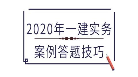 2020年一建实务案例答题技巧