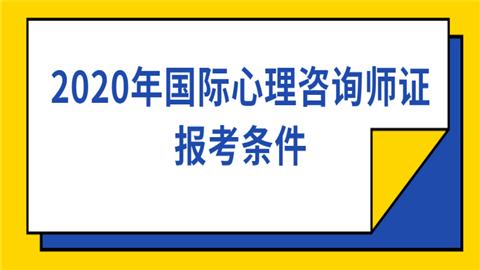 2020年国际心理咨询师证报考条件