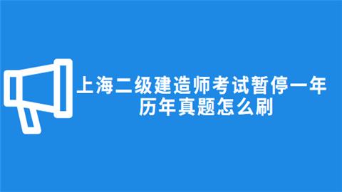 上海二级建造师考试暂停一年 真题怎么刷
