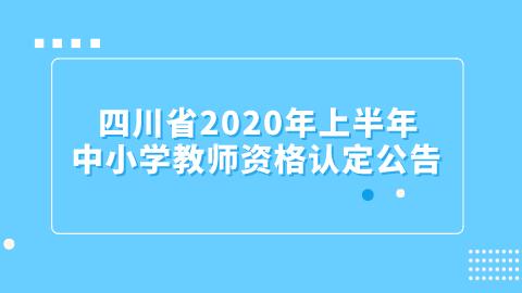 四川省2020年上半年中小学教师资格认定公告