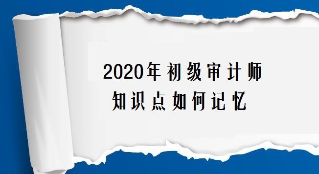 2020年初级审计师知识点如何记忆