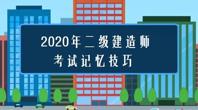 2020年二级建造师考试记忆技巧