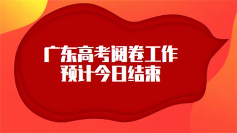 广东高考阅卷工作预计今日结束