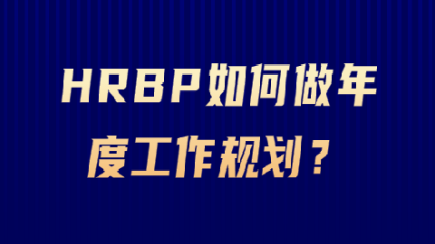 HRBP如何做年度工作规划?