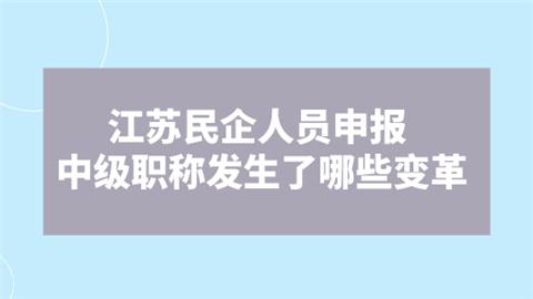 江苏民企人员申报中级职称发生了哪些变革
