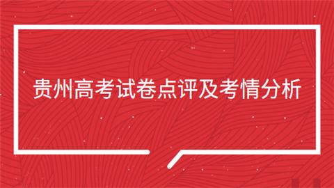 贵州高考试卷点评及考情分析