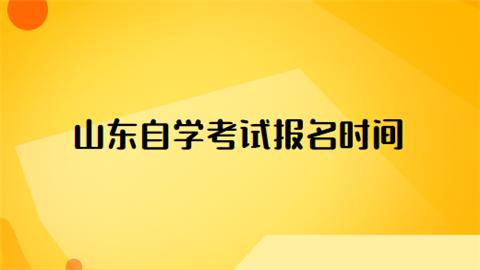 2021年4月山东自学考试报名时间