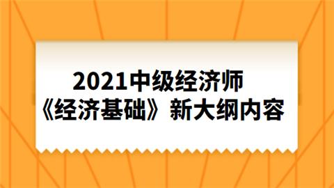 2021中级经济师《经济基础》新大纲内容