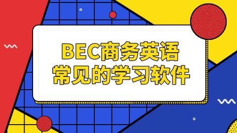 BEC商务英语常见的学习软件