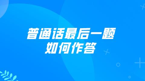 普通话最后一题如何作答