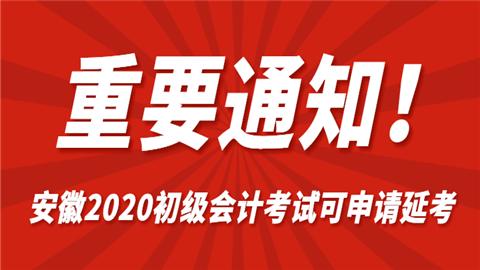 安徽2020初级会计考试可申请延考