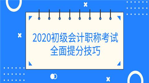 2020初级会计职称考试全面提分技巧