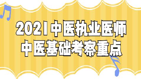 2021中医执业医师中医基础考察重点