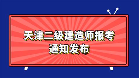 天津二级建造师报考通知发布