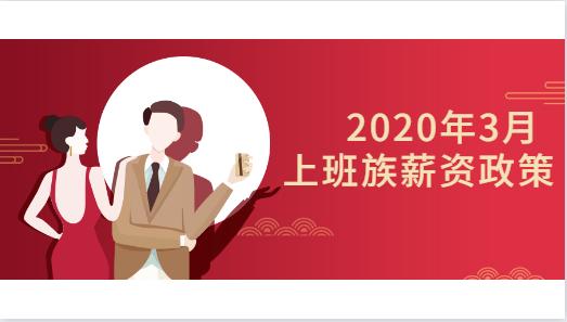 2020年3月上班族薪资政策