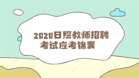 2020日照教师招聘考试应考锦囊