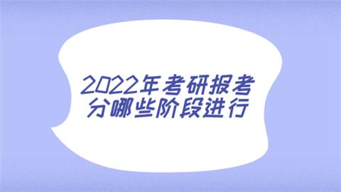 2022年考研报考分哪些阶段进行