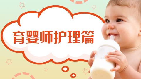 育婴师护理篇:宝妈夜间哺乳必看