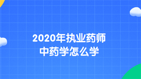 2020年执业药师中药学怎么学