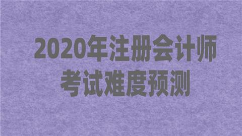 2020年注册会计师考试难度预测