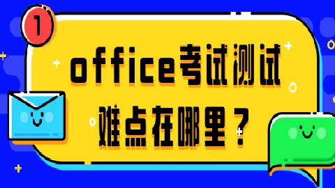 office考试测试难点在哪里?