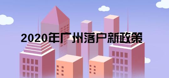 2020年广州落户新政策