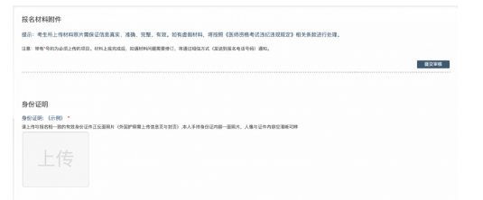 山东2020年执业医师考试网上确认操作指南
