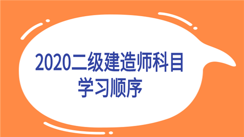 2020二级建造师科目学习顺序