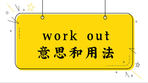 work out意思和用法