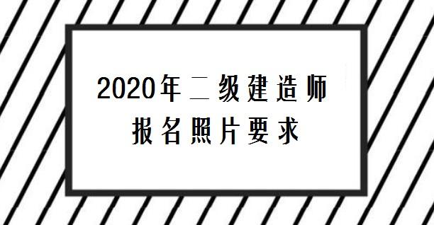2020年二级建造师报名照片要求