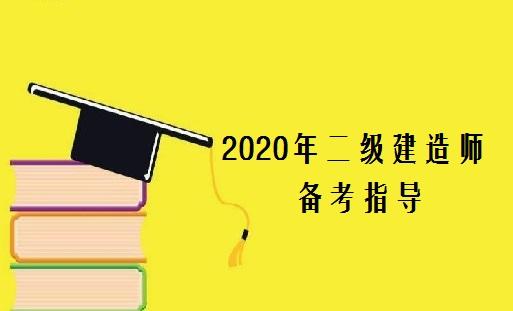 2020年二级建造师备考指导