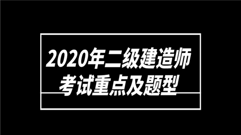 2020年二级建造师考试重点及题型