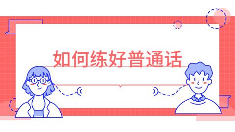 如何练好普通话