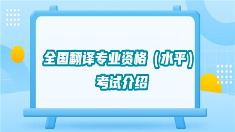 全国翻译专业资格(水平)考试介绍