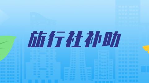 广州出台旅行社补助措施