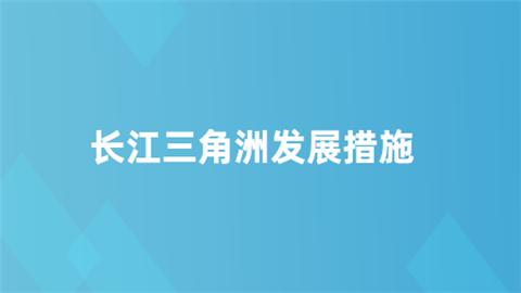 长江三角洲区域一体化发展措施