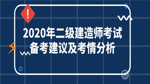 2020年二级建造师考试备考建议及考情分析
