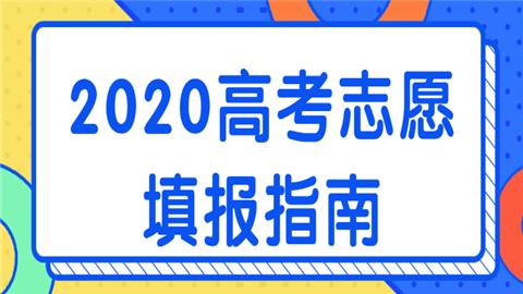 2020高考志愿填报指南