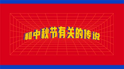 和中秋节有关的传说