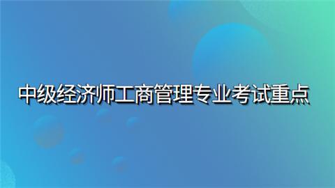 中级经济师工商管理专业考试重点