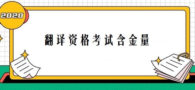 翻译资格考试含金量