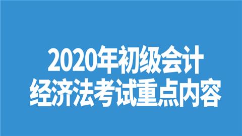 2020年初级会计经济法考试重点内容