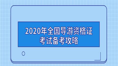 2020年全国导游资格证考试备考攻略