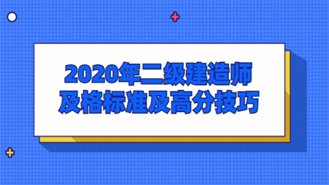 2020年二级建造师及格标准及高分技巧