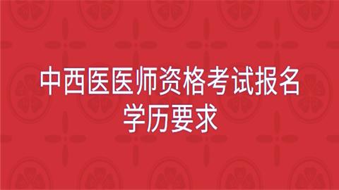 中西医医师资格考试报名学历要求