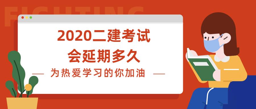 2020二建考试会延期多久